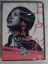 Azumi 2, Death or Love